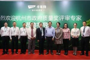 千年舟集团荣获2018年杭州市政府质量奖