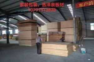 泽泉板材厂家直销包装板、装饰板