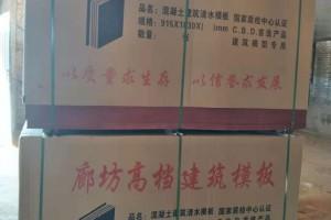 邢台建筑模板厂家