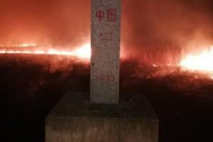 中俄边境森林火灾复燃并向我国蔓延 消防正在扑救