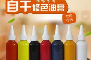 家具美容材料--油膏的应用