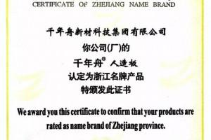 恭喜千年舟人造板再获浙江名牌产品荣誉证书