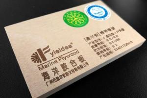 盈尔安 海洋胶合板 建筑模板 家具木材加工定制
