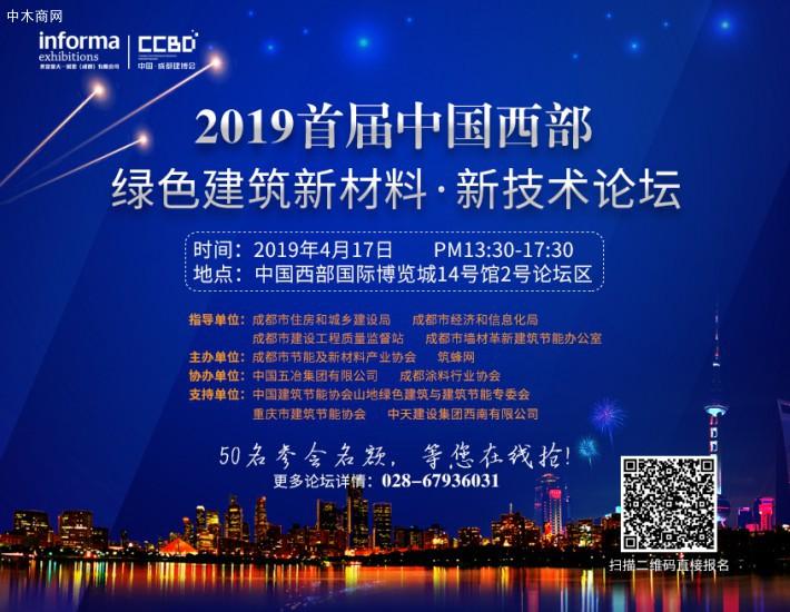 2019年成都建博会:五大主题,18+行业活动,助您把握行业发展脉搏!