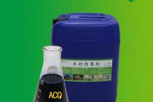 ACQ防腐剂 木材防腐剂