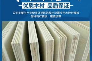 高质量工地建筑模板耐腐蚀松木胶合板厂家直销