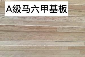 桐木马六甲基材生态板高清图片