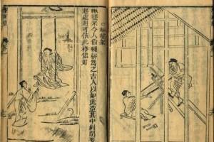 《鲁班经》:一本木匠的经书