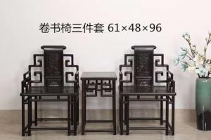 东非黑黄檀卷书椅