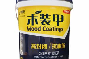 广东水性木器漆哪个牌子比较好?