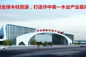 广东商会一行参观考察华中国际木业家具产业园