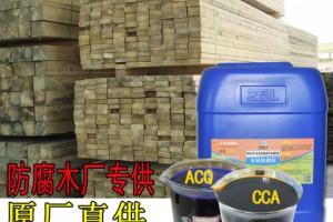 木材防腐剂,ACQ木材防腐剂厂家直销,防腐40年