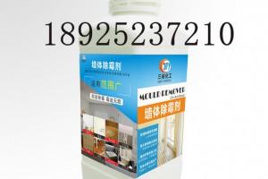 三裕化工供应墙体除霉剂 墙壁霉菌清除剂 霉斑清洁剂厂家