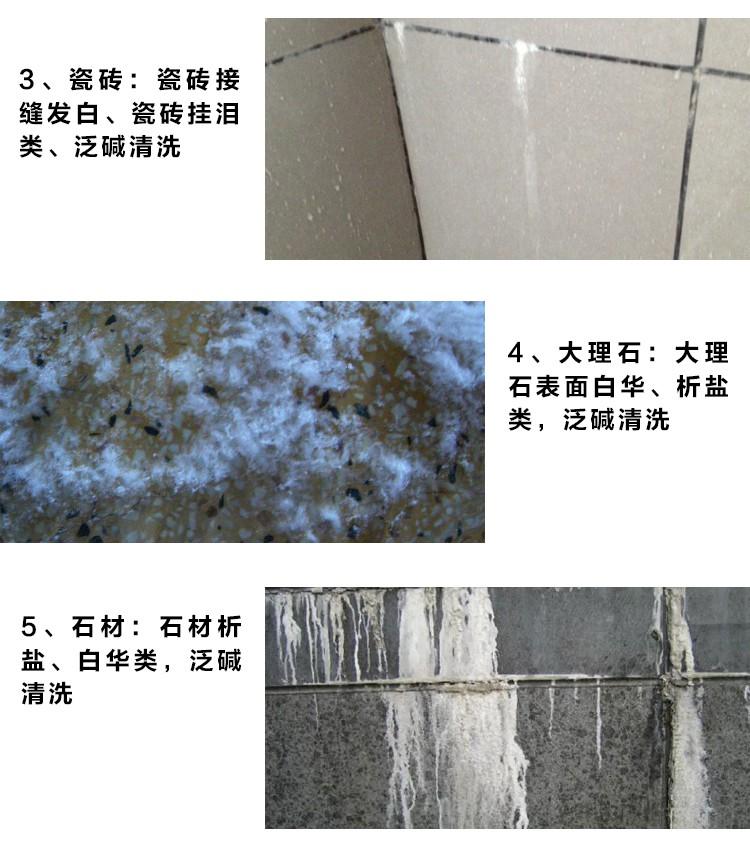 抗碱剂墙皮泛碱墙面泛碱剂 墙面反碱如何处理