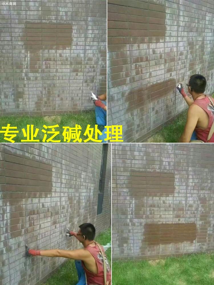 墙面反碱如何处理