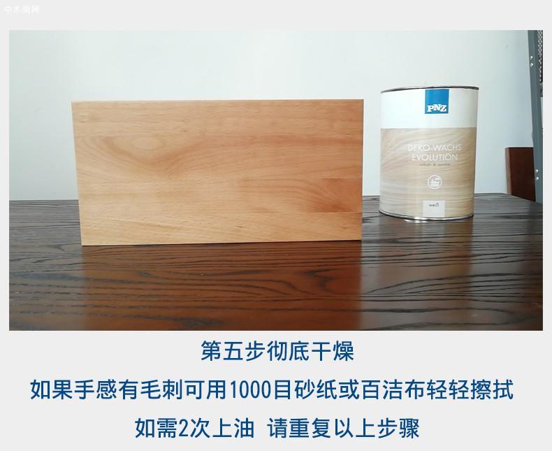 德国原装进口硬质木蜡油实物图