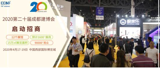 2020第20届成都建筑及装饰材料博览会