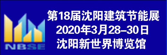 2020 第十八届北方(沈阳)建筑节能、墙体材料及设备展览会
