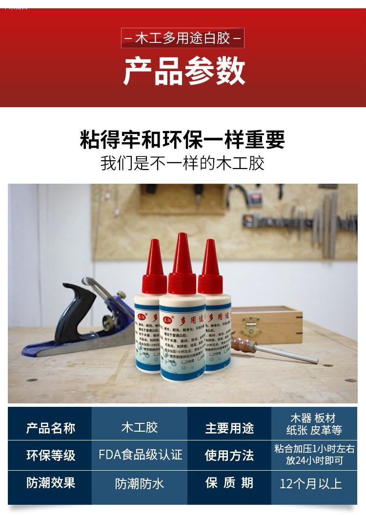 木工胶白乳胶强力胶防水白胶价格