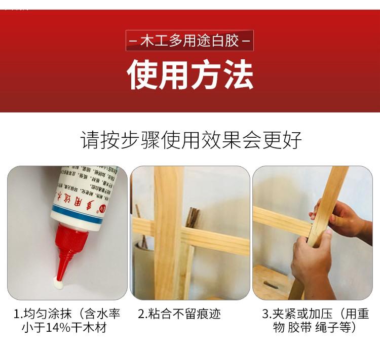 木工胶白乳胶强力胶方法