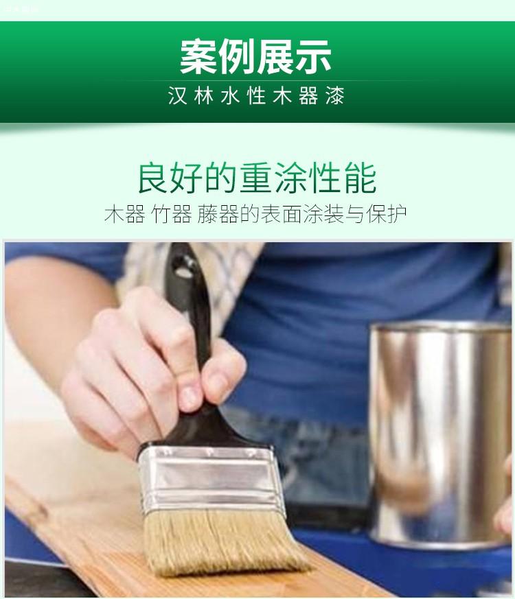 水性木器漆修改2_01.jpg