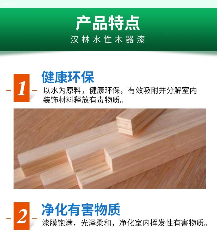 水性木器漆修改1_03.jpg