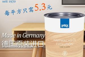 德国PNZ高硬质木蜡油VS普通国产木蜡油的区别