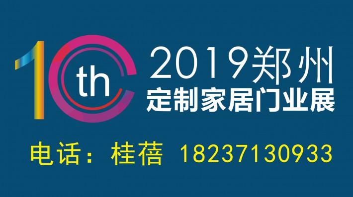 第十届中国郑州定制家居及门业展览会(秋季)