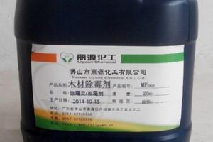 木材除霉剂 高效木材除霉剂厂家