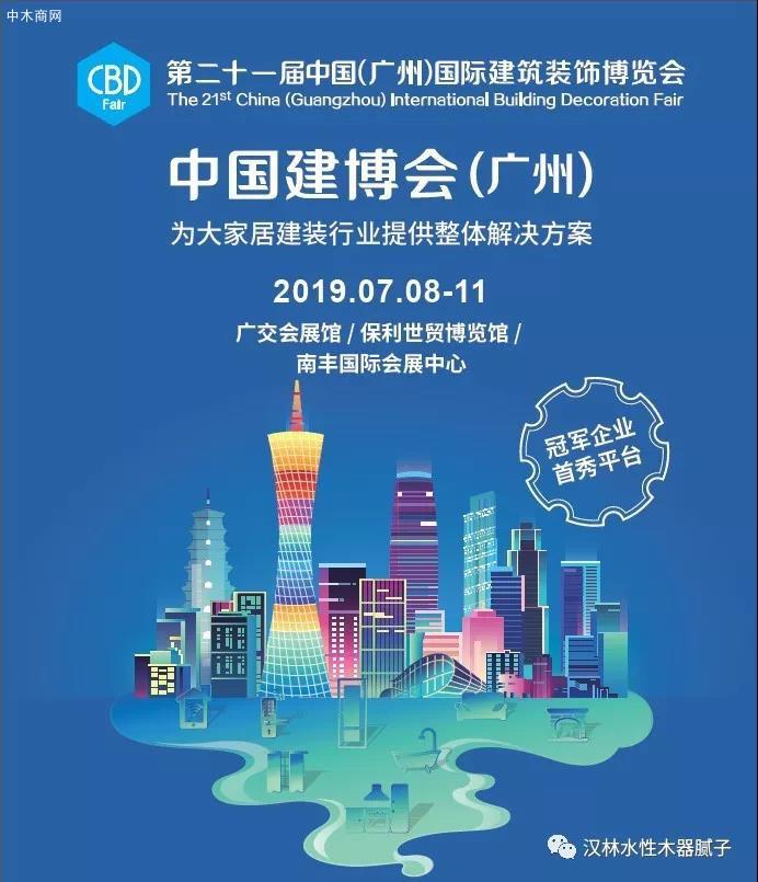 汉林水性腻子与您相约2019广州建博会
