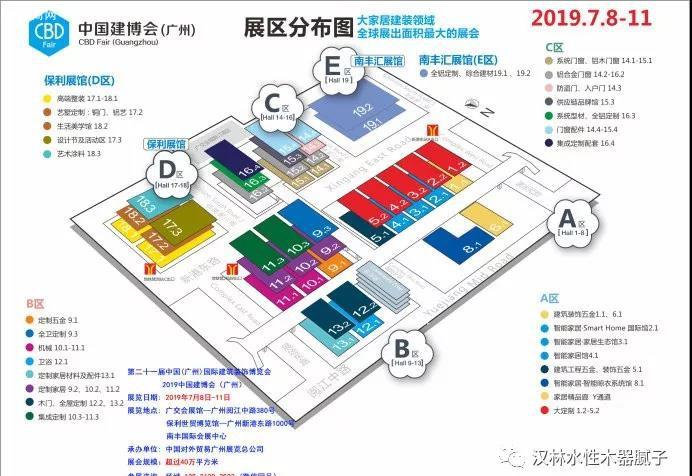 作为目前亚洲区域家装建材行业规模最大