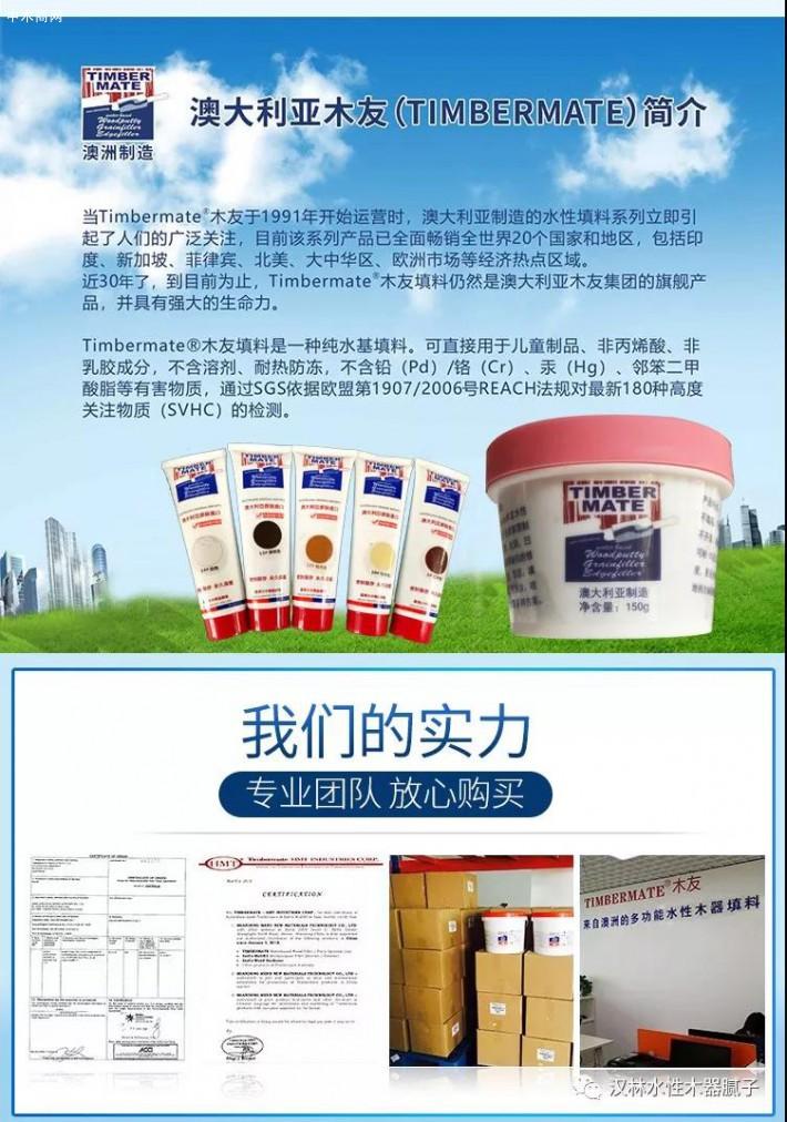 汉林水性腻子(水性补土)主要适用于家具钉眼