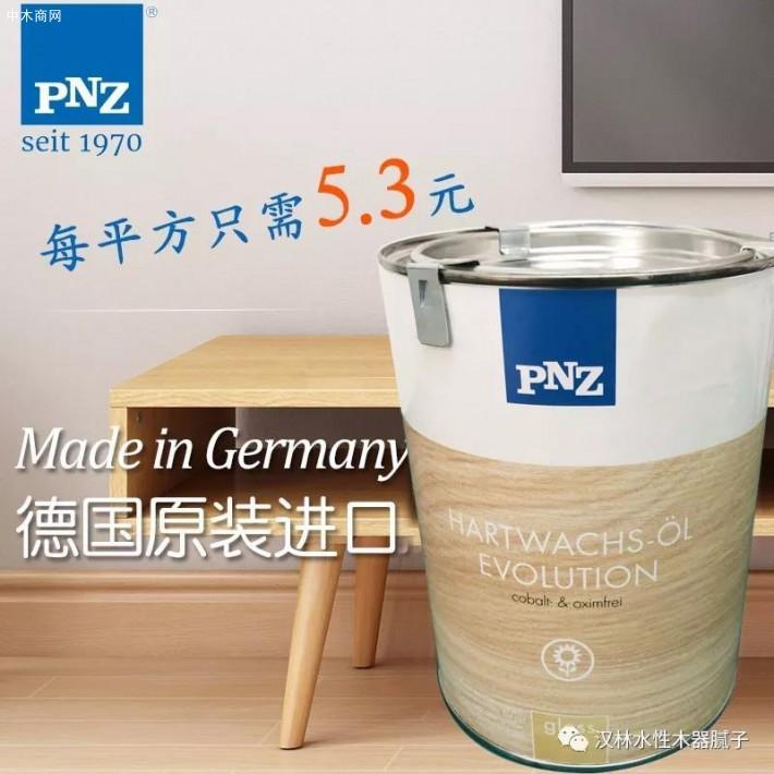 高端原装进口德国原装PNZ木蜡油