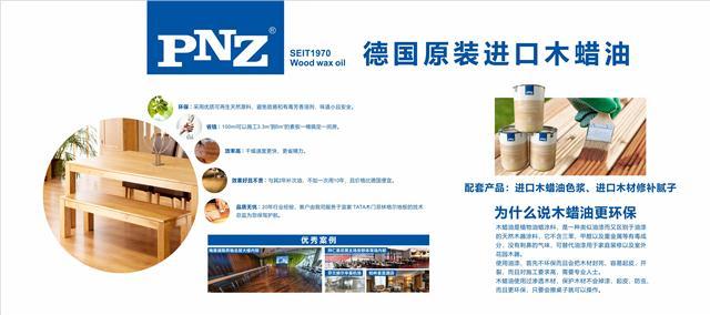 德国进口PNZ木蜡油招商代理,净味木蜡油加盟,木蜡油经销批发