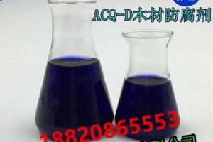 ACQ木材防腐剂 ACQ木材防腐剂价格