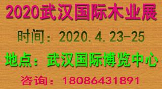 2020武汉木业产业展览会