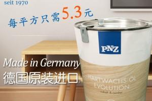 木蜡油品牌,进口木蜡油价格,德国原装进口PNZ木蜡油出厂价