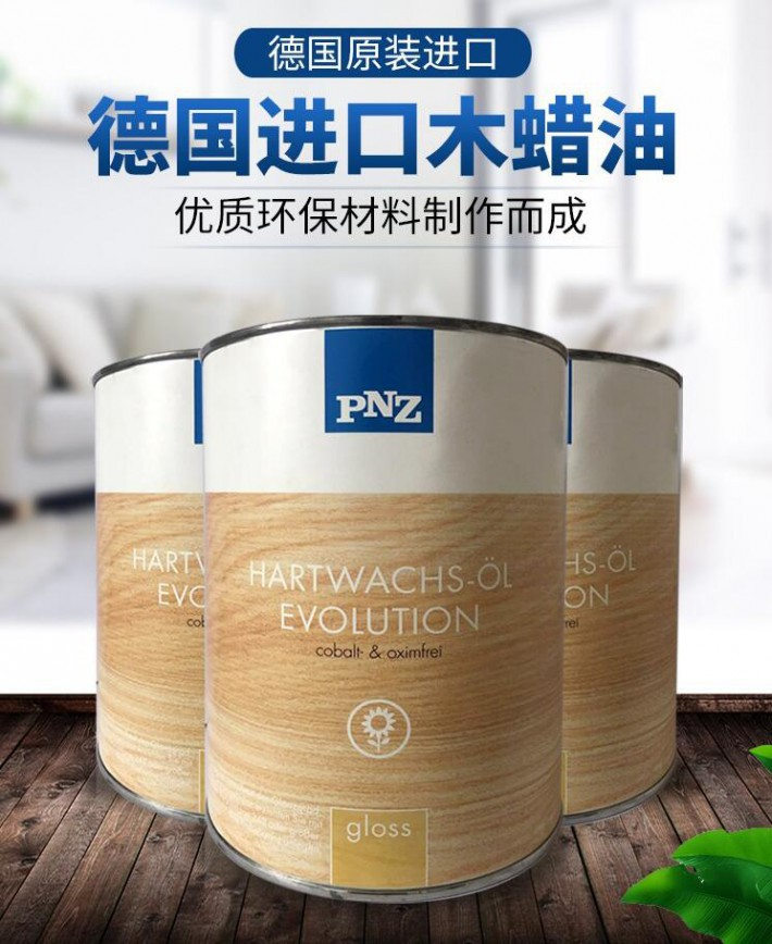深圳宏泰环保材料有限公司是一家专业经营德国原装进口高端PNZ系列木蜡油的品牌企业