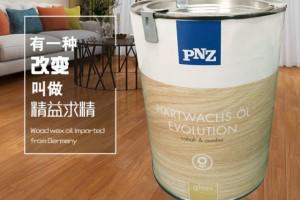 德国原装进口pnz木蜡油最新报价
