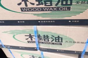 船木家具专用原生态木蜡油厂家直销