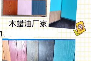 楼梯木制品专用原生态木蜡油厂家批发
