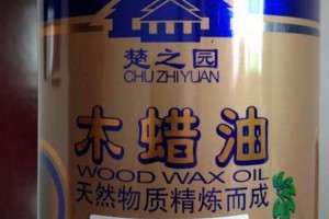 优质地板专用原生态木蜡油厂家直销