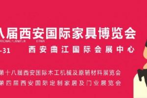 第十八届西安国家家具博览会8月28日盛装启幕