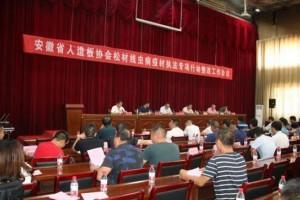 安徽召开松材线虫病疫木检疫执法专项行动整改会议