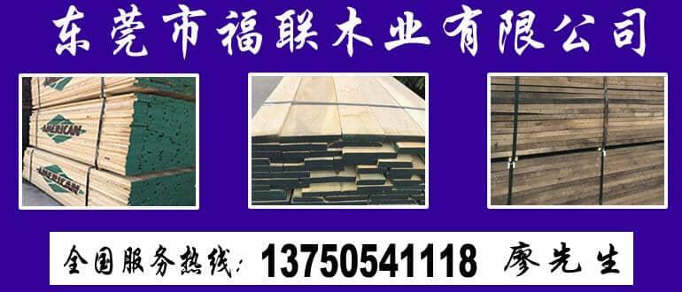 东莞市福联木业有限公司