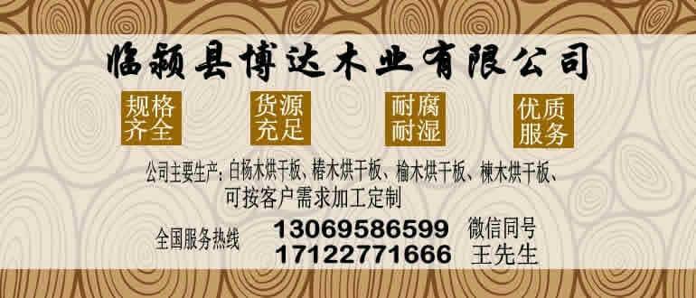 河南临颍县博达木业有限公司