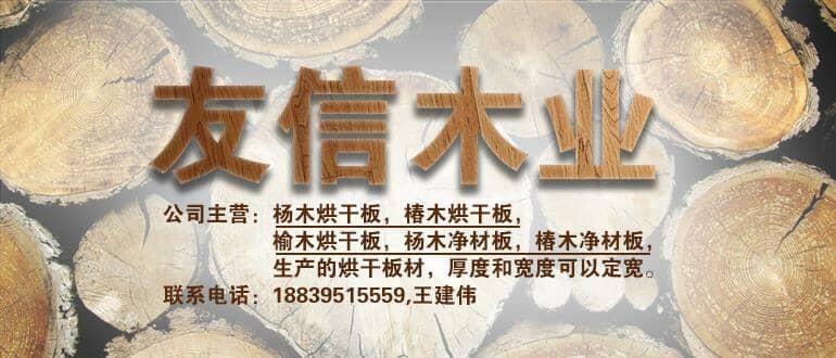 临颍县友信木业有限公司