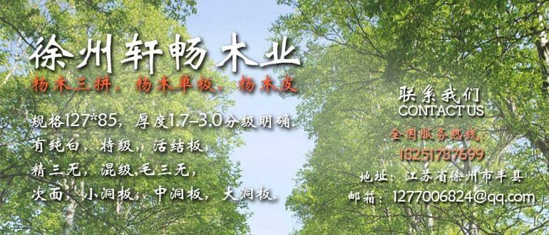 徐州轩畅木业