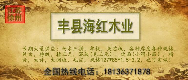 江苏徐州海红木业