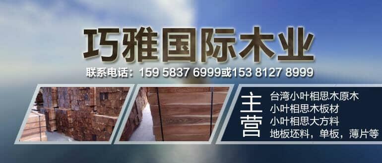 台湾巧雅国际木业行嘉善联美贸易